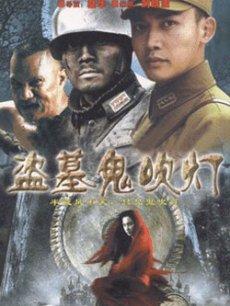 【国产经典剧集《盗幕鬼吹灯 DVD》34集全】【快播高清观 ...
